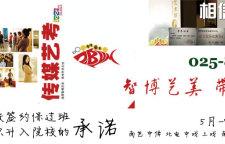江苏南京优秀的编导培训班提供商