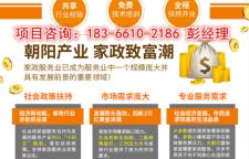 重庆家事先锋家政加盟,2018家政市场火爆来袭