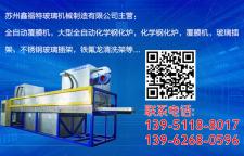苏州玻璃钢化炉厂家鑫福特坚固耐用