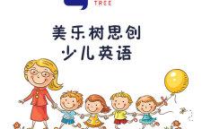 苏州小班化幼少儿英语哪家成效好?