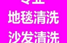 北京沙发座椅清洗哪家便宜,专业清洗中央空调