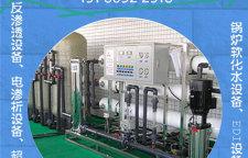 四川厂家出售反渗透设备价格,生产厂报价