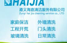 汇川区家庭保洁清洗公司
