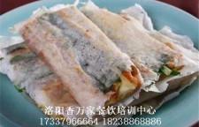 洛阳栾川县专业特色小吃培训价格便宜