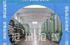 湖南反渗透设备价格比较便宜厂家或加工厂