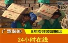 广州搬运装卸服务行情,前十名公司价格表