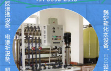 呼和浩特加工反渗透设备,离子交换器公司制造商