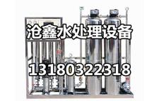 石家庄加工反渗透设备厂家就是沧鑫公司