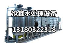 河北反渗透设备直销厂家性能可靠,沧鑫生产公司