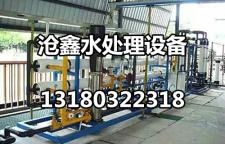 河南知名反渗透设备厂家,反渗透设备加工厂家