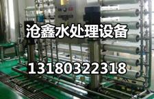 长沙加工直销反渗透设备价格,沧鑫厂家良心价