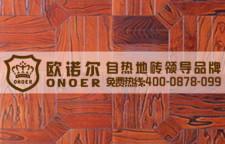 欧诺尔自热地板实用主义新型地板把时尚带回家