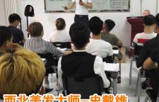 银川最好的美发培训学校,尚维专业美发