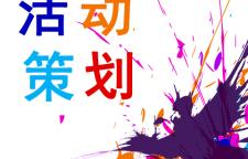 南京找企业活动策划,艾丽斯教你3点,挑选靠谱活动策划公司!