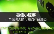 邯郸微信小程序开启微信营销新时代