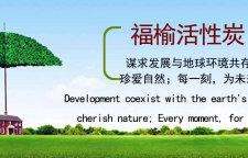 上海福榆浅析活性炭在生活污水处理中应用及优势