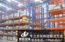 山东鲁辰仓储,您身边的仓储货架生产专家