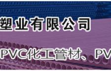 烟台PVC管材的应用现状