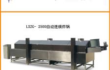山东鲁尔亚机械济南专业膨化设备生产商值得信赖