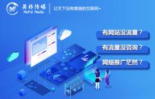 南昌莫非传媒搜索引擎竞价推广出新品,助力企业网络推广有效升级