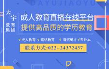 河北在线远程教育网上报名,好老师在大宇教育集团