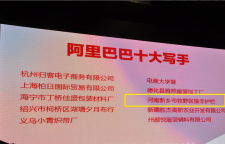 广东联美护栏厂家到阿里巴巴参加以商会友年度峰会!