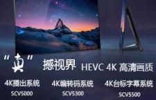 郑州离线转码系统,中科云视国家高新技术企业