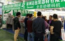 依利达包装将亮相2017广州国际数控机床展!