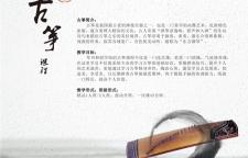 上海少儿学习古筝不得不知的六大好处