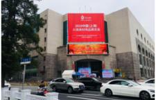 茶佳漱口水火爆2018中国(上海)火锅食材用品展览会