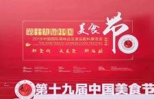 茶佳漱口水再掀第十九届中国美食节健康风潮