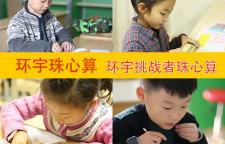 郑州珠心算培训机构选哪家,环宇珠心算,专注全脑教育欢迎建议