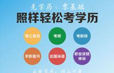 重庆本科学习哪家实力强-昭明教育在线培训更专业期待您来电咨询