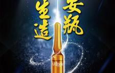 重生集团十年专注安瓶生产, 同步国际化高端标准, 行业先锋!