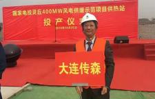 固体蓄能供热装置生产商传森科技国电投灵丘风电供热项目试运行