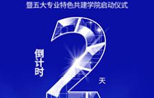 教学研发显实力,四川新华五大专业特色共建学院亮点解析!