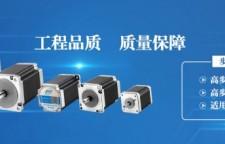 步进电机的生产厂家恒和源科技