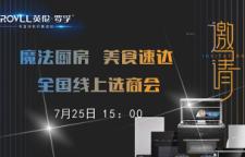 英伦罗孚集成灶7月25日线上招商会再创佳绩!