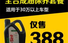 洛阳伊川县经营汽车保养加盟市场前景怎样