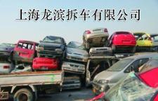 上海龙滨二手车回收交易促进资源合理分配