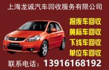 上海二手车回收交易促进资源合理分配