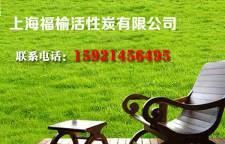 上海福榆浅析活性炭分类及指标