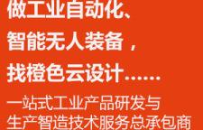 天津工业非标设备研发,工业机器人设计,橙色云设计
