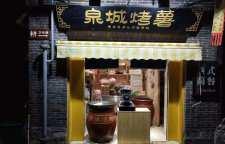 泉城烤薯行业精品力作,店铺设计到底有什么不一样