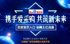 云畅网络引进百度爱采购平台 为全方位服务制造业助力
