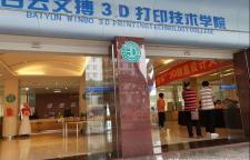 """第三届 """"文搏杯"""" 3D创意设计大赛 广州市白云文搏3D打印"""