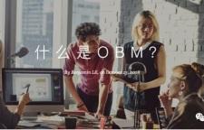 什么是OBM?备战2025中国制造,工厂转型新模式!