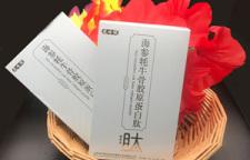 """海参牦牛蛋白活性肽——血液中的""""搬运工"""""""