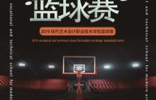 哈尔滨现代艺术设计职业技术学校校园篮球赛纪实