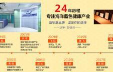 广州蓝钥匙 海洋健康领域的老开荒者